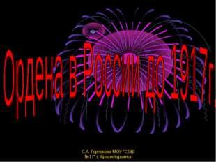 "С.А. Горчакова МОУ ""СОШ №17"" г. Краснотурьинск С.А. Горчакова МОУ ""СОШ №17"" г"
