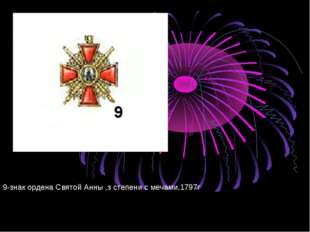 9-знак ордена Святой Анны ,з степени с мечами,1797г