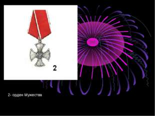 2- орден Мужества