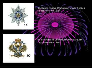 1а-звезда ордена Святого апостола Андрея Первозванного.1698 1б-знак ордена Св