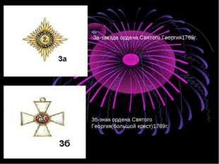 3а-звезда ордена Святого Георгия1769г. 3б-знак ордена Святого Георгия(большой