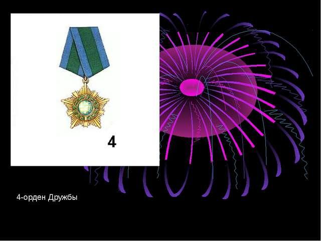 4-орден Дружбы