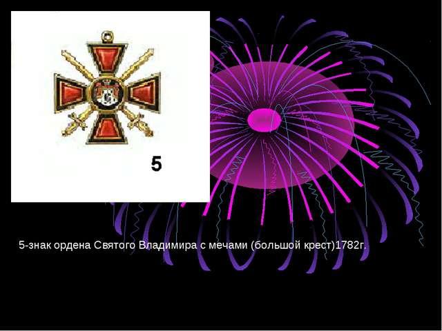 5-знак ордена Святого Владимира с мечами (большой крест)1782г.