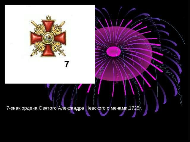 7-знак ордена Святого Александра Невского с мечами,1725г.