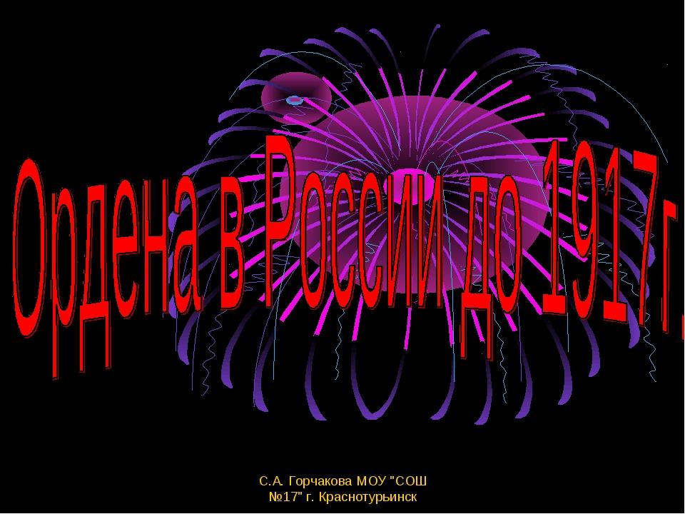 "С.А. Горчакова МОУ ""СОШ №17"" г. Краснотурьинск С.А. Горчакова МОУ ""СОШ №17"" г..."