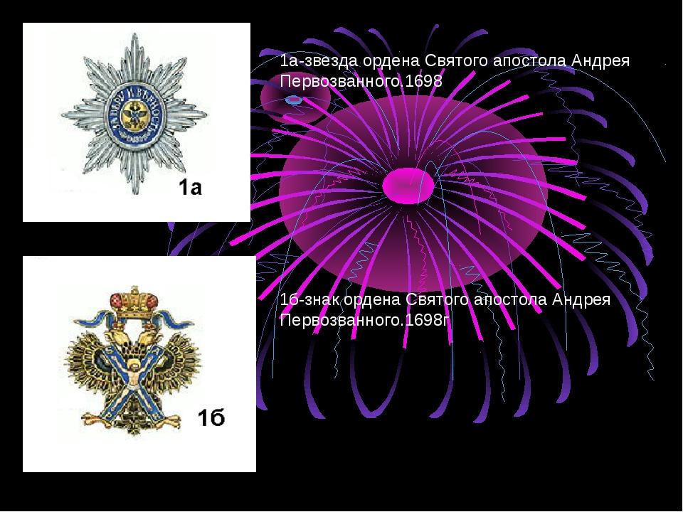 1а-звезда ордена Святого апостола Андрея Первозванного.1698 1б-знак ордена Св...
