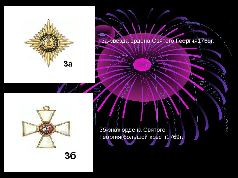 3а-звезда ордена Святого Георгия1769г. 3б-знак ордена Святого Георгия(большой...