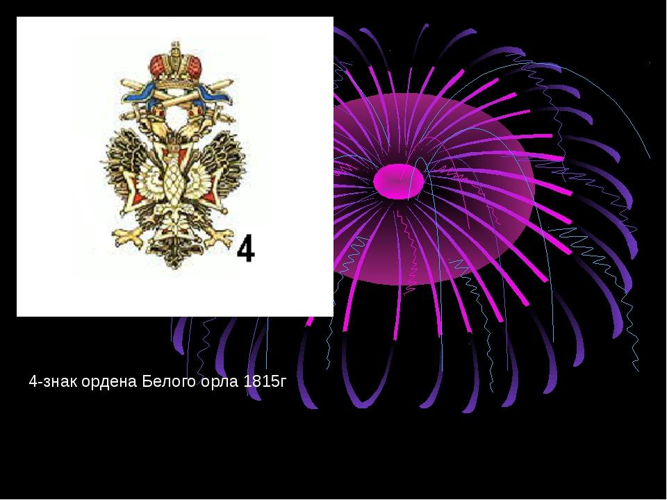 4-знак ордена Белого орла 1815г