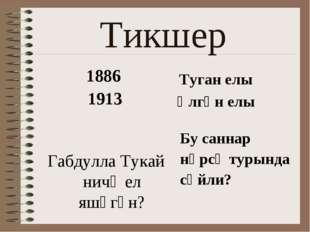 Тикшер 1886 1913 Габдулла Тукай ничә ел яшәгән? Туган елы Үлгән елы Бу саннар