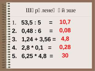 Шүрәленең өй эше 53,5 : 5 = 0,48 : 6 = 1,24 + 3,56 = 2,8 * 0,1 = 6,25 * 4,8 =