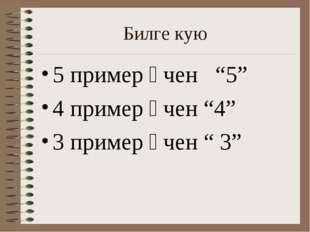 """Билге кую 5 пример өчен """"5"""" 4 пример өчен """"4"""" 3 пример өчен """" 3"""""""