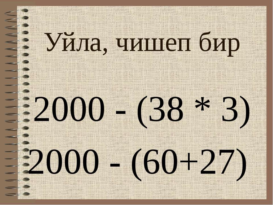 Уйла, чишеп бир 2000 - (38 * 3) 2000 - (60+27)
