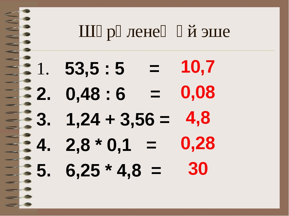 Шүрәленең өй эше 53,5 : 5 = 0,48 : 6 = 1,24 + 3,56 = 2,8 * 0,1 = 6,25 * 4,8 =...