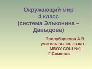 Окружающий мир 4 класс (система Эльконина – Давыдова) Прорубщикова А.В. учите