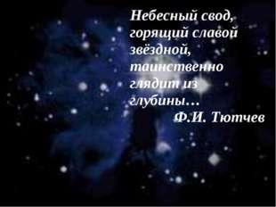 ???????????????????????? Небесный свод, горящий славой звёздной, таинственно