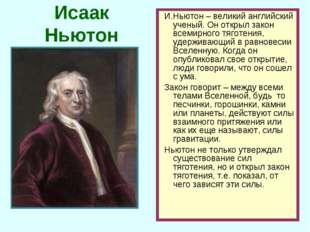 Исаак Ньютон И.Ньютон – великий английский ученый. Он открыл закон всемирного