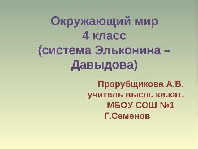 Окружающий мир 4 класс (система Эльконина – Давыдова) Прорубщикова А.В. учите...