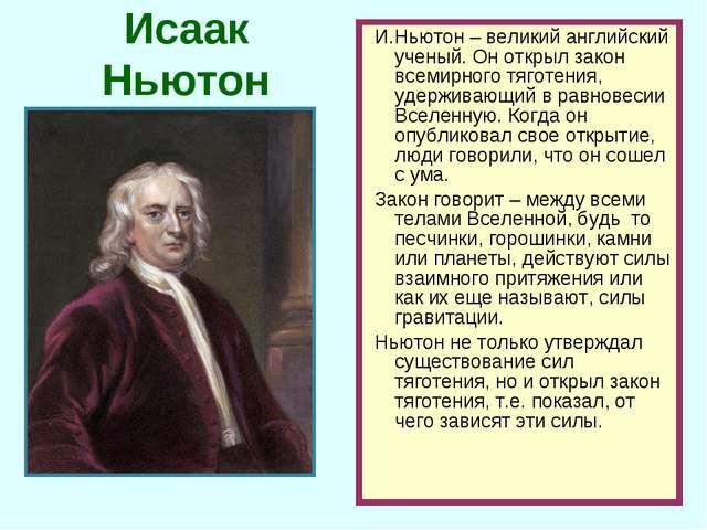 Исаак Ньютон И.Ньютон – великий английский ученый. Он открыл закон всемирного...