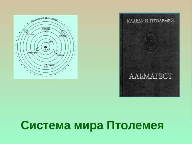Система мира Птолемея