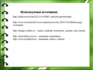 Используемые источники: http://pedsovet.su/load/321-1-0-14568 - шаблон презен