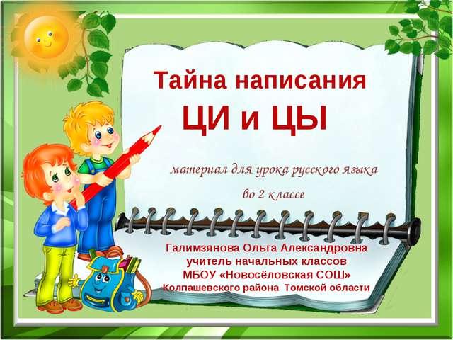 материал для урока русского языка во 2 классе Тайна написания ЦИ и ЦЫ Галимзя...