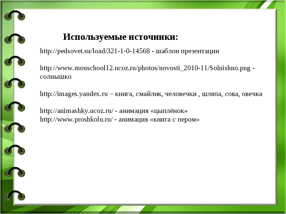 Используемые источники: http://pedsovet.su/load/321-1-0-14568 - шаблон презен...