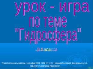Подготовленный учителем географии МОУ СОШ № 10 ст. Новощербиновской Щербинов