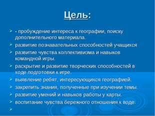 Цель: - пробуждение интереса к географии, поиску дополнительного материала. р