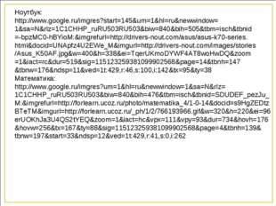 Ноутбук: http://www.google.ru/imgres?start=145&um=1&hl=ru&newwindow= 1&sa=N&r