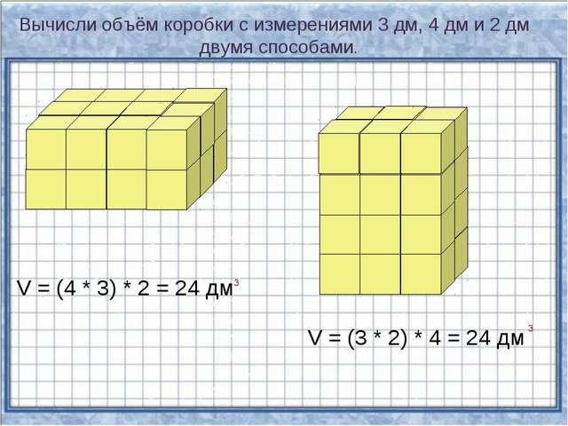 Вычисли объём коробки с измерениями 3 дм, 4 дм и 2 дм двумя способами. V = (4...
