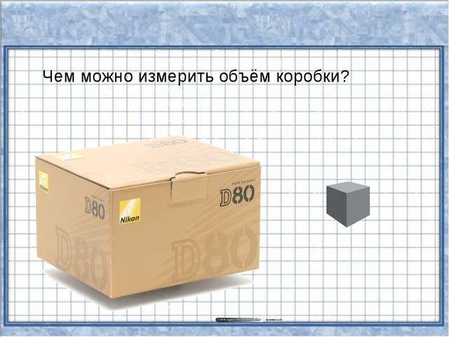 Чем можно измерить объём коробки?