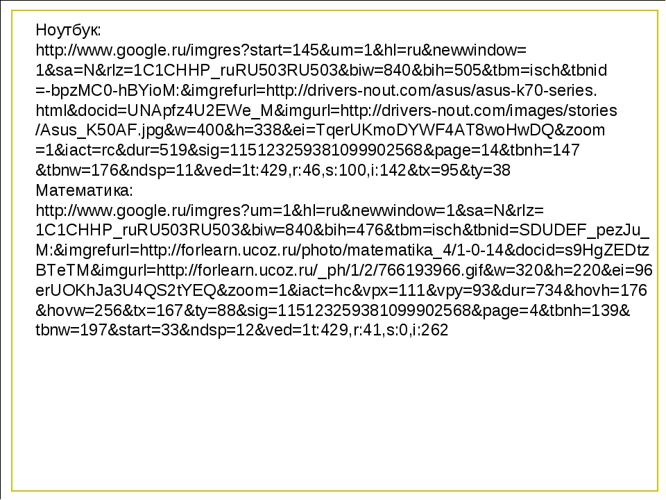 Ноутбук: http://www.google.ru/imgres?start=145&um=1&hl=ru&newwindow= 1&sa=N&r...