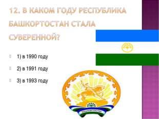 1) в 1990 году  2) в 1991 году