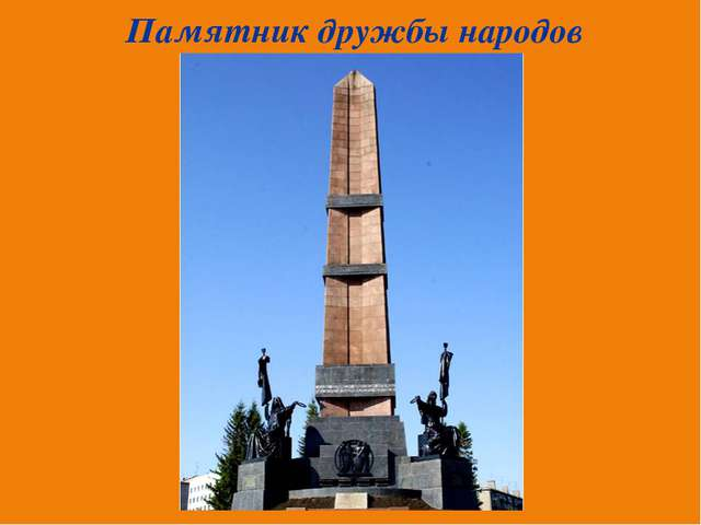 Памятник дружбы народов