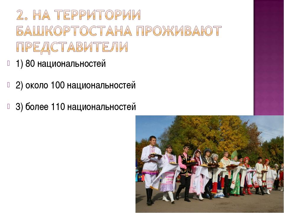 1) 80 национальностей 2) около 100 национальностей 3) более 110 национальностей