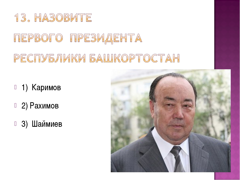 1) Каримов 2) Рахимов 3) Шаймиев