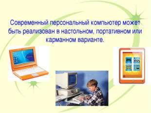 Современный персональный компьютер может быть реализован в настольном, портат