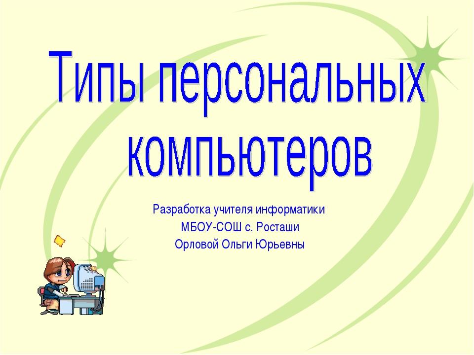 Разработка учителя информатики МБОУ-СОШ с. Росташи Орловой Ольги Юрьевны