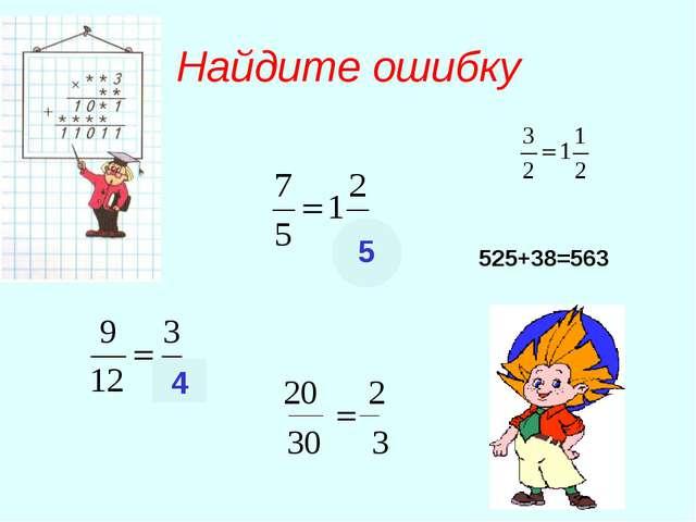 Найдите ошибку 525+38=563 5 4