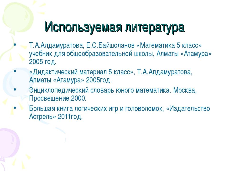 Используемая литература Т.А.Алдамуратова, Е.С.Байшоланов «Математика 5 класс»...
