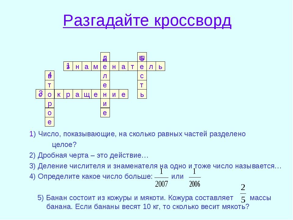 Разгадайте кроссворд 1) Число, показывающие, на сколько равных частей разделе...
