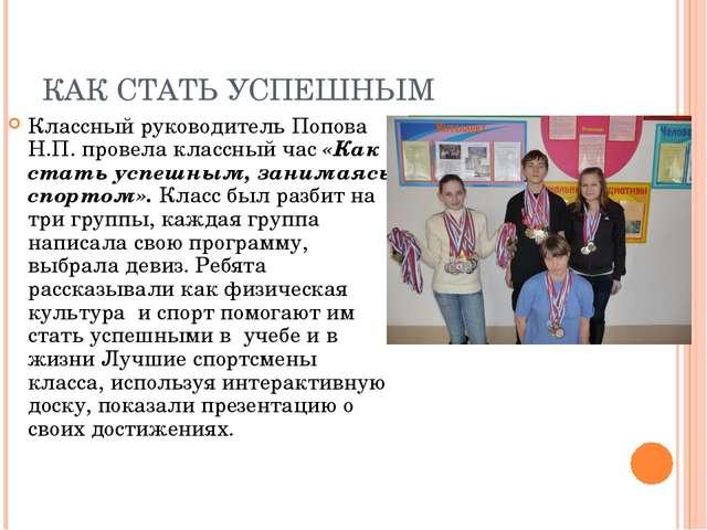 КАК СТАТЬ УСПЕШНЫМ Классный руководитель Попова Н.П. провела классный час «Ка...