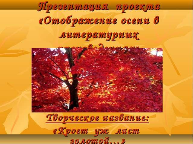 Презентация проекта «Отображение осени в литературных произведениях» Творческ...