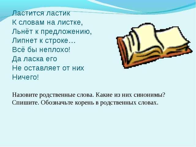Ластится ластик К словам на листке, Льнёт к предложению, Липнет к строке… В...