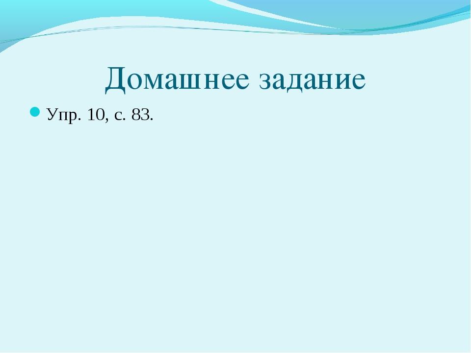 Домашнее задание Упр. 10, с. 83.
