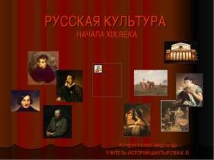 РУССКАЯ КУЛЬТУРА НАЧАЛА XIX ВЕКА История 8 класс (видеоряд) УЧИТЕЛЬ ИСТОРИИ Ш