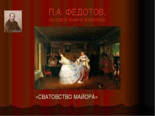 П.А. ФЕДОТОВ, БЫТОВОЙ ЖАНР В ЖИВОПИСИ «СВАТОВСТВО МАЙОРА»
