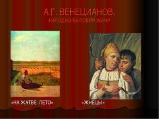 А.Г. ВЕНЕЦИАНОВ, НАРОДНО-БЫТОВОЙ ЖАНР «НА ЖАТВЕ. ЛЕТО» «ЖНЕЦЫ»