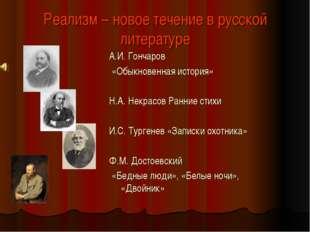 Реализм – новое течение в русской литературе А.И. Гончаров «Обыкновенная исто