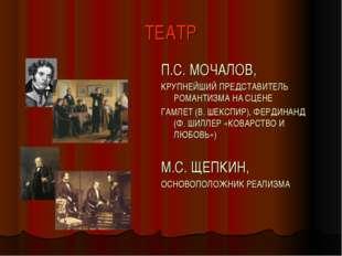 ТЕАТР П.С. МОЧАЛОВ, КРУПНЕЙШИЙ ПРЕДСТАВИТЕЛЬ РОМАНТИЗМА НА СЦЕНЕ ГАМЛЕТ (В. Ш